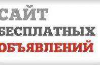 preimushhestva-sajta-besplatnyx-obyavlenij