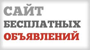 preimushhestva sajta besplatnyx obyavlenij Преимущества сайта бесплатных объявлений